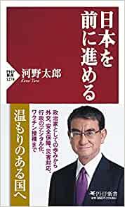 日本を前に進める (PHP新書) 新書